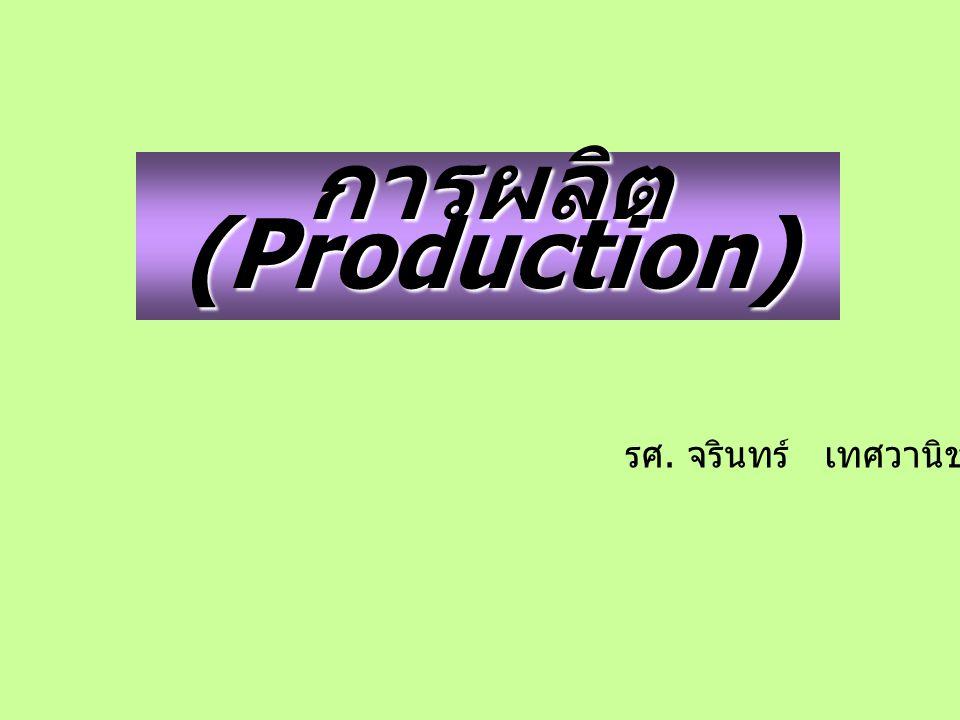 การผลิต (Production) รศ. จรินทร์ เทศวานิช