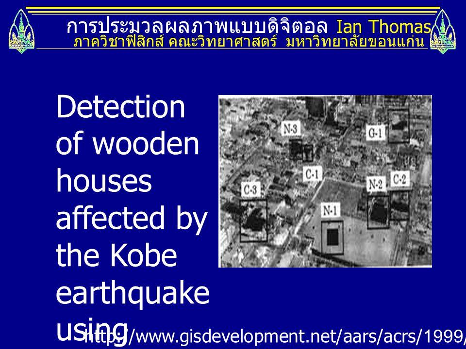 การประมวลผลภาพแบบดิจิตอล Ian Thomas ภาควิชาฟิสิกส์ คณะวิทยาศาสตร์ มหาวิทยาลัยขอนแก่น http://www.gisdevelopment.net/aars/acrs/1999/ts3/ts3097.shtml Det