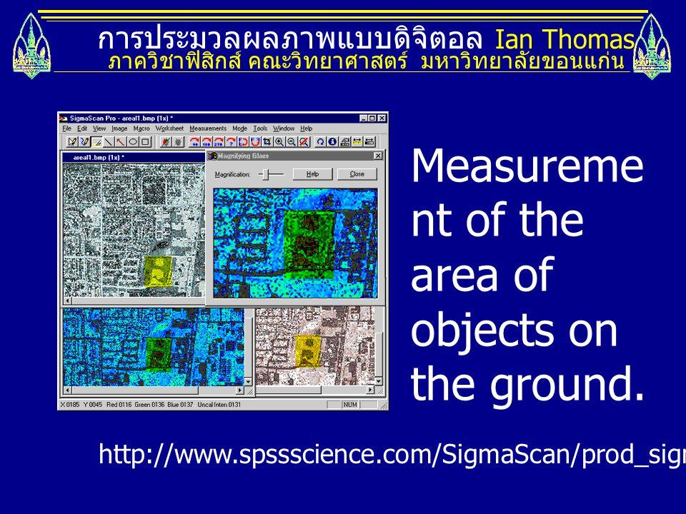 การประมวลผลภาพแบบดิจิตอล Ian Thomas ภาควิชาฟิสิกส์ คณะวิทยาศาสตร์ มหาวิทยาลัยขอนแก่น http://www.spssscience.com/SigmaScan/prod_sigmascan_appgallery.cf