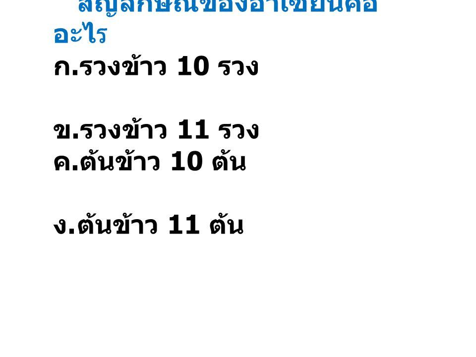 สัญลักษณ์ของอาเซียนคือ อะไร ก.รวงข้าว 10 รวง ข.รวงข้าว 11 รวง ค.ต้นข้าว 10 ต้น ง.ต้นข้าว 11 ต้น