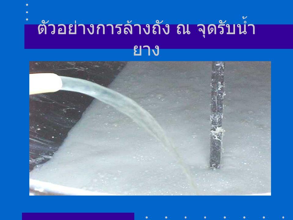 ตัวอย่างการล้างถัง ณ จุดรับน้ำ ยาง
