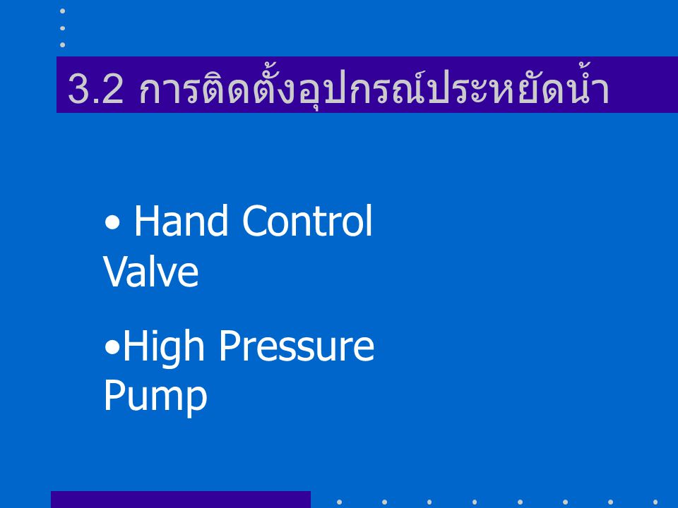 3.2 การติดตั้งอุปกรณ์ประหยัดน้ำ Hand Control Valve High Pressure Pump