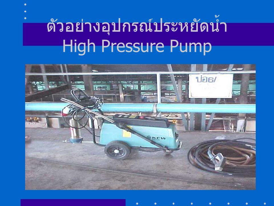 ตัวอย่างอุปกรณ์ประหยัดน้ำ High Pressure Pump