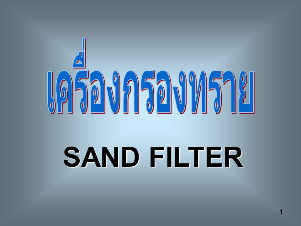 1 SAND FILTER