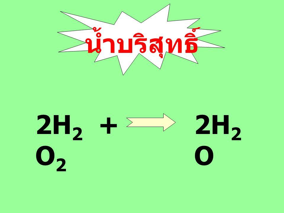  น้ำมัน (oil and Grease) mg/l Free oil: เม็ดน้ำมันที่มีขนาดใหญ่ กว่า 150 ไมครอน Dispersed oil: เม็ดน้ำมันที่อยู่ กระจายในน้ำ มีขนาด 50 -150 ไมครอน Emulsion: น้ำมันผสมกับน้ำไม่ แยกเป็นชั้น แต่ไม่ได้ผสมเป็นเนื้อ เดียวกัน มีขนาดเล็กว่า 50 ไมครอน Soluble oil: น้ำมันมีขนาดเล็ก มากจนวัดไม่ได้ เสมือนว่าละลายอยู่ ในน้ำเป็นเนื้อเดียวกัน
