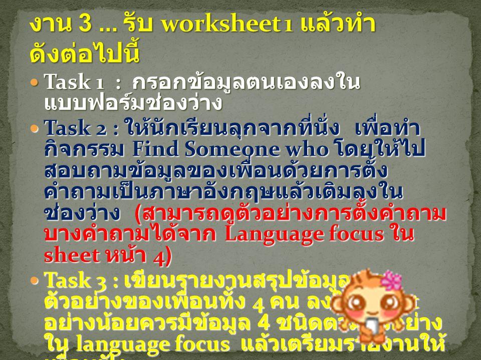 Task 1 : กรอกข้อมูลตนเองลงใน แบบฟอร์มช่องว่าง Task 1 : กรอกข้อมูลตนเองลงใน แบบฟอร์มช่องว่าง Task 2 : ให้นักเรียนลุกจากที่นั่ง เพื่อทำ กิจกรรม Find Som