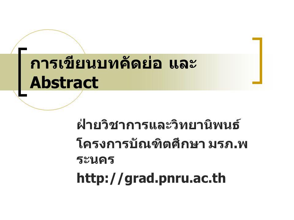 การเขียนบทคัดย่อ และ Abstract ฝ่ายวิชาการและวิทยานิพนธ์ โครงการบัณฑิตศึกษา มรภ. พ ระนคร http://grad.pnru.ac.th