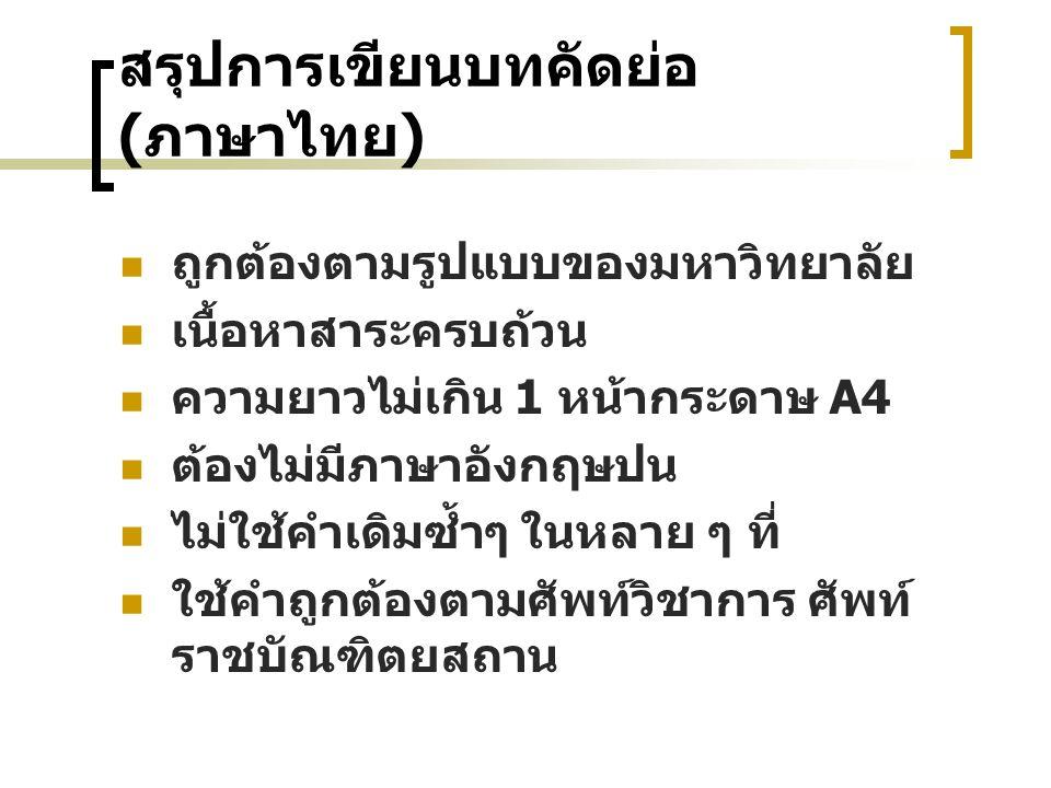 สรุปการเขียน Abstract ( ภาษาอังกฤษ ) ถูกต้องตามรูปแบบของมหาวิทยาลัย เนื้อหาสาระตรงกันกับบทคัดย่อภาษาไทย ใช้รูปประโยคภาษาอังกฤษที่ถูกต้อง ( ประธาน + กริยา + กรรม ( ถ้ามี )) ใช้คำที่ถูกต้อง ( ทั้งคำทั่วไป และชื่อ เฉพาะ ) อย่าใช้เนื้อหาที่นำมาจากเครื่องมือช่วย แปลโดยเด็ดขาด