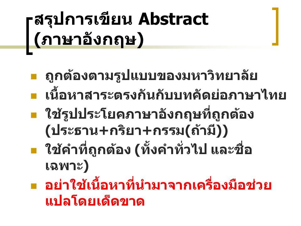 สรุปการเขียน Abstract ( ภาษาอังกฤษ ) ถูกต้องตามรูปแบบของมหาวิทยาลัย เนื้อหาสาระตรงกันกับบทคัดย่อภาษาไทย ใช้รูปประโยคภาษาอังกฤษที่ถูกต้อง ( ประธาน + กร