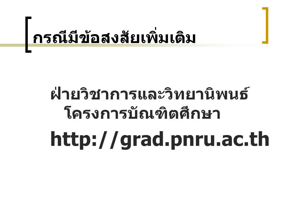 กรณีมีข้อสงสัยเพิ่มเติม ฝ่ายวิชาการและวิทยานิพนธ์ โครงการบัณฑิตศึกษา http://grad.pnru.ac.th