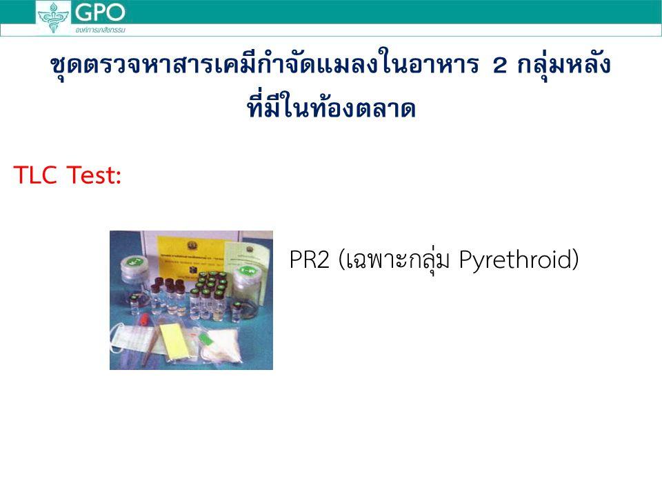 ชุดตรวจหาสารเคมีกำจัดแมลงในอาหาร 2 กลุ่มหลัง ที่มีในท้องตลาด PR2 (เฉพาะกลุ่ม Pyrethroid) TLC Test: