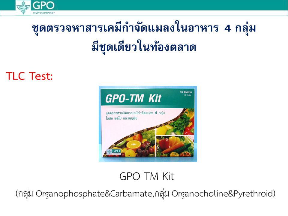 ชุดตรวจหาสารเคมีกำจัดแมลงในอาหาร 4 กลุ่ม มีชุดเดียวในท้องตลาด GPO TM Kit (กลุ่ม Organophosphate&Carbamate,กลุ่ม Organocholine&Pyrethroid) TLC Test: