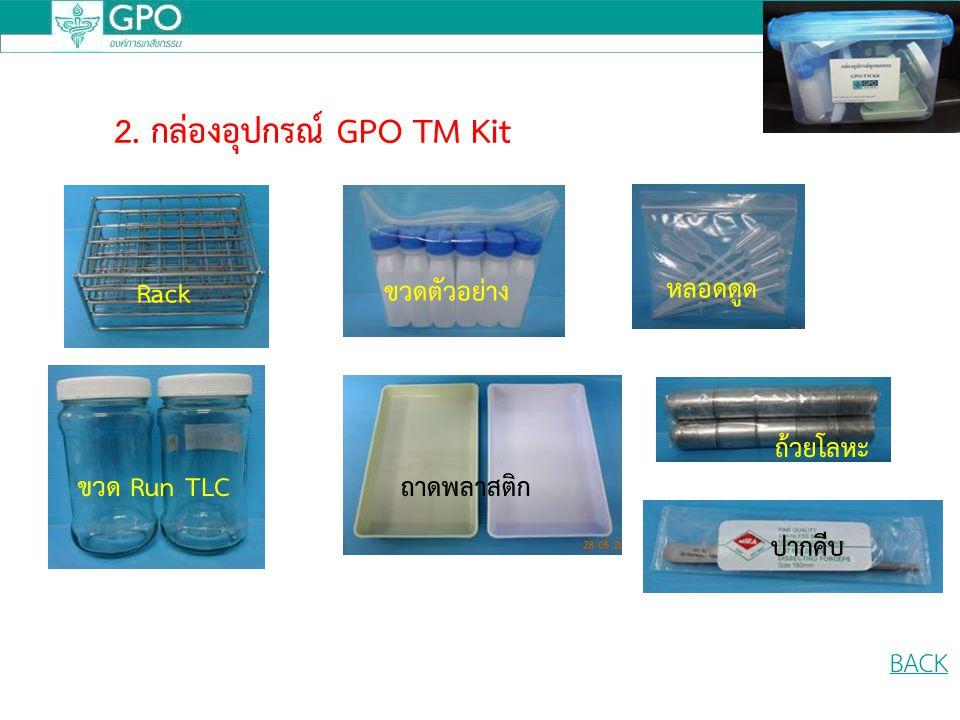 2. กล่องอุปกรณ์ GPO TM Kit Rack ขวดตัวอย่าง ขวด Run TLCถาดพลาสติก หลอดดูด ถ้วยโลหะ ปากคีบ BACK