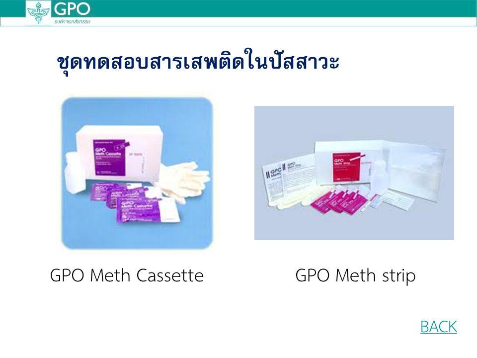 ชุดทดสอบสารเสพติดในปัสสาวะ GPO Meth CassetteGPO Meth strip BACK