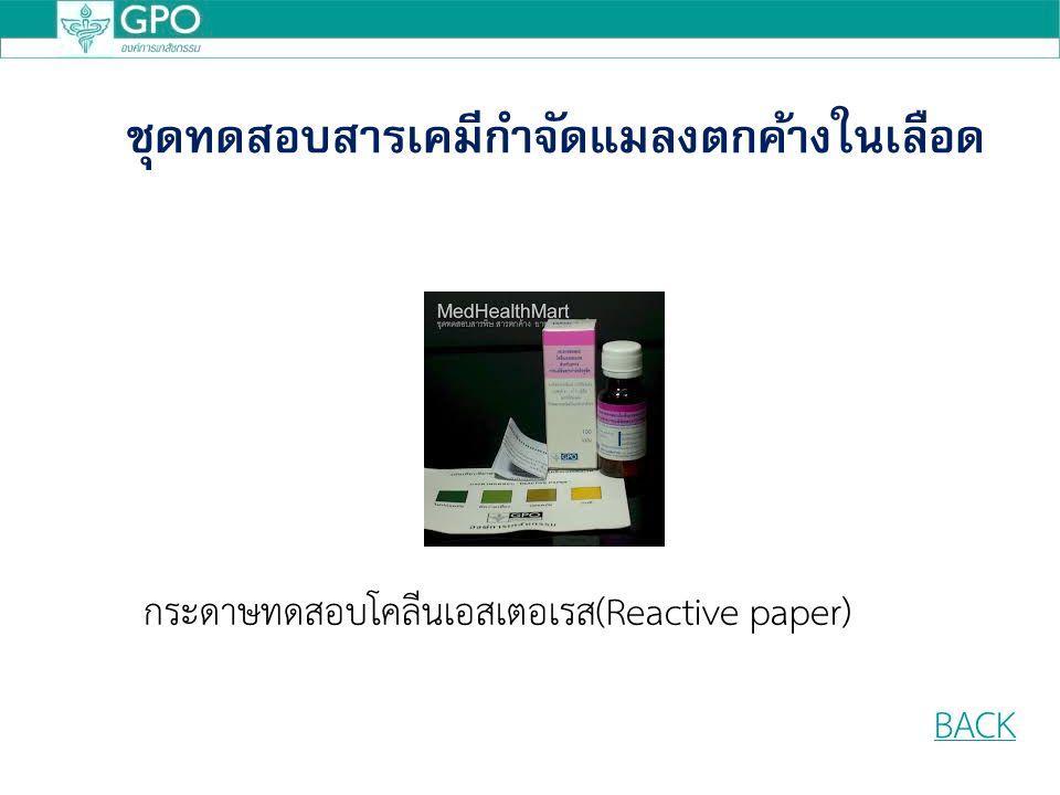 ชุดทดสอบสารเคมีกำจัดแมลงตกค้างในเลือด กระดาษทดสอบโคลีนเอสเตอเรส(Reactive paper) BACK