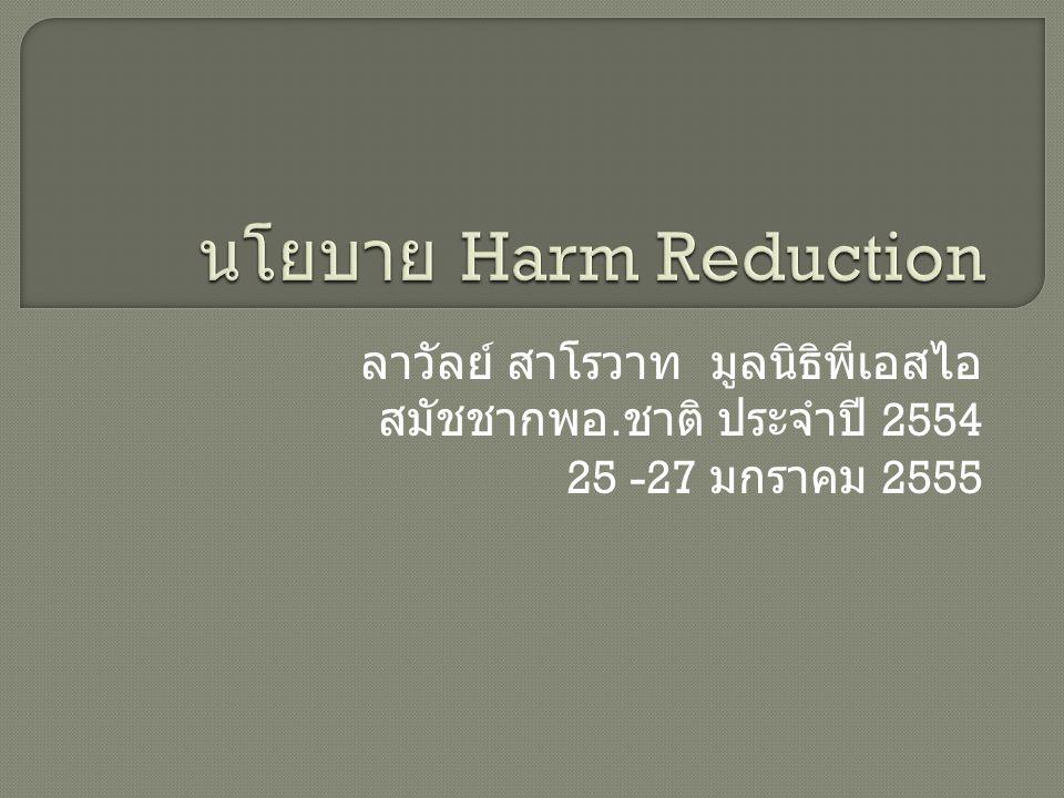 การลดอันตรายจากการใช้ยาเสพติด คือ การลดความเสี่ยงและอันตรายต่างๆ ที่ อาจเกิดขึ้นจากการ ใช้ยาเสพติดโดยการ ใช้เข็มและกระบอกฉีดร่วมกัน ผู้ที่ใช้ยา เสพติดอาจยังเลิกใช้ยาไม่ได้ทันที ฉะนั้น ระหว่าง ที่กำลังพยายามจะเลิก จึงควรมี วิธีการลดอันตราย จากการติดและ ถ่ายทอดเชื้อเอชไอวี รวมทั้งเชื้อไวรัสตับ อักเสบชนิดซี และชนิดบี อีกทั้งช่วยให้ผู้ที่ ใช้ยาเสพติดสามารถปรับตัวเองให้ลดการ ใช้ยาลง และดำรงสถานภาพการไม่ กลับไปเสพซ้ำให้นานขึ้น การลดอันตรายจากการใช้ยา Harm Reduction