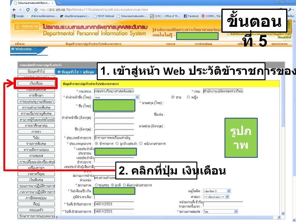รูปภ าพ 2. คลิกที่ปุ่ม เงินเดือน 1. เข้าสู่หน้า Web ประวัติข้าราชการของผู้ใช้ ขั้นตอน ที่ 5
