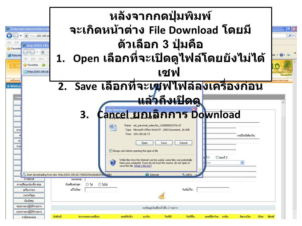 หลังจากกดปุ่มพิมพ์ จะเกิดหน้าต่าง File Download โดยมี ตัวเลือก 3 ปุ่มคือ 1.Open เลือกที่จะเปิดดูไฟล์โดยยังไม่ได้ เซฟ 2.Save เลือกที่จะเซฟไฟล์ลงเครื่อง