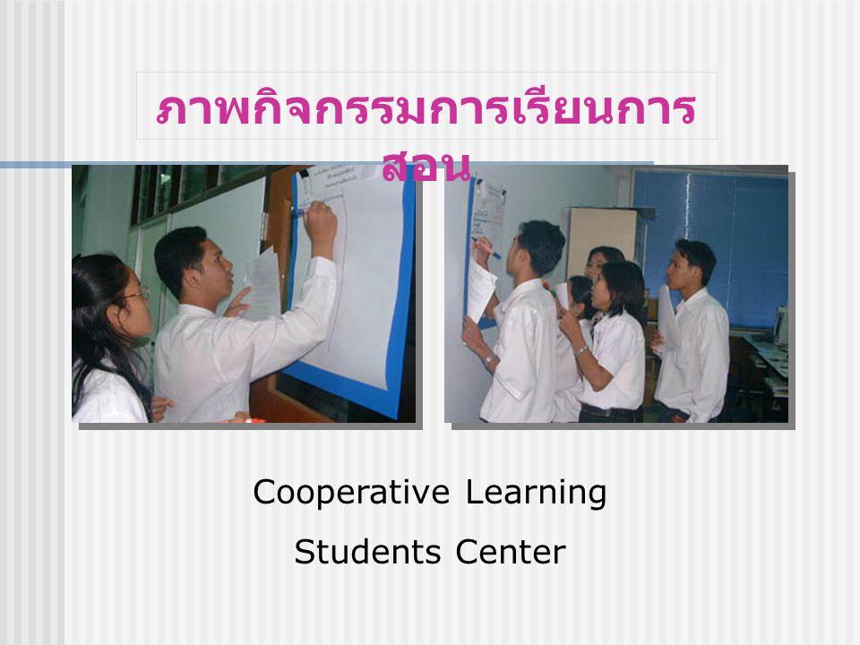 ภาพกิจกรรมการเรียนการ สอน Cooperative Learning Students Center