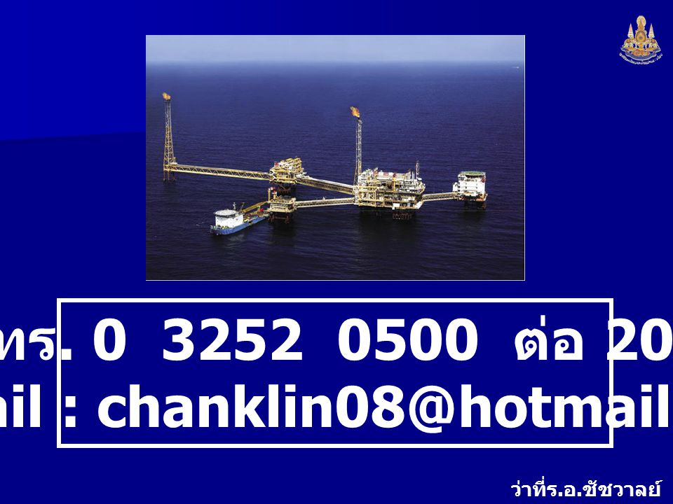 ว่าที่ร. อ. ชัชวาลย์ จันทร์กลิ่น โทร. 0 3252 0500 ต่อ 204 e-mail : chanklin08@hotmail.com