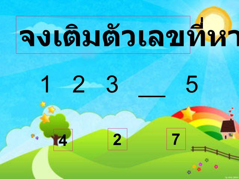 จงเติมตัวเลขที่หายไป 1 2 3 __ 5 4 2 7