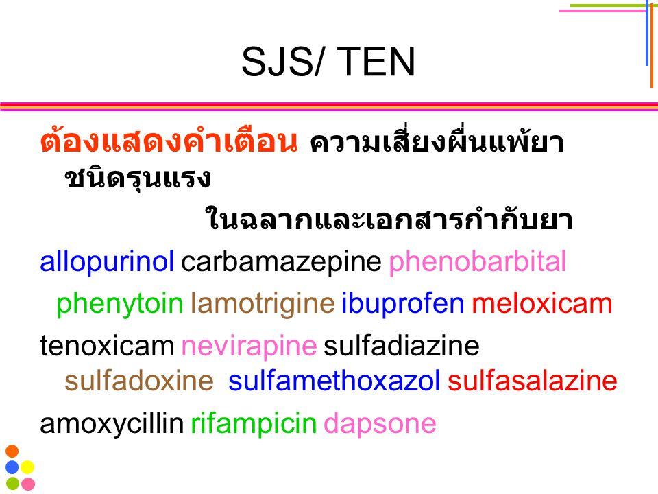 Topical Fungal Therapy Antiseptics Gentian violet ต้านเชื้อแบคทีเรีย เชื้อรา และพยาธิ โดยยับยั้งการเจริญเติบโตของเซลล์แบคทีเรีย และเชื้อรา วิธีใช้ นำสำลีชุบยาทาตามบริเวณที่เป็น วันละ 2-3 ครั้ง