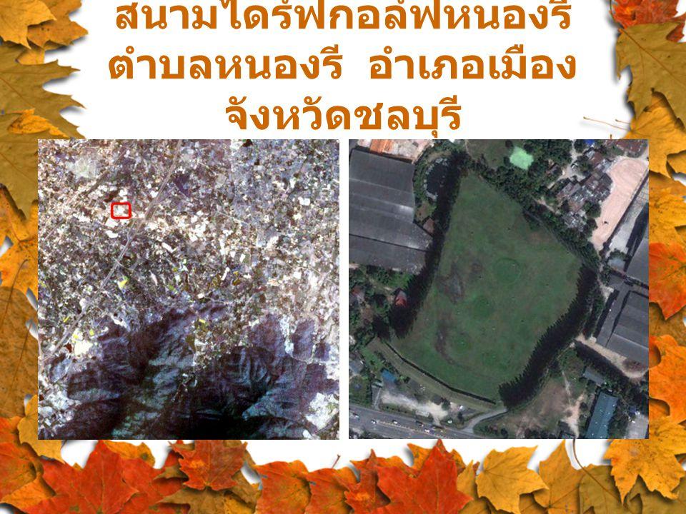 สนามไดร์ฟกอล์ฟหนองรี ตำบลหนองรี อำเภอเมือง จังหวัดชลบุรี