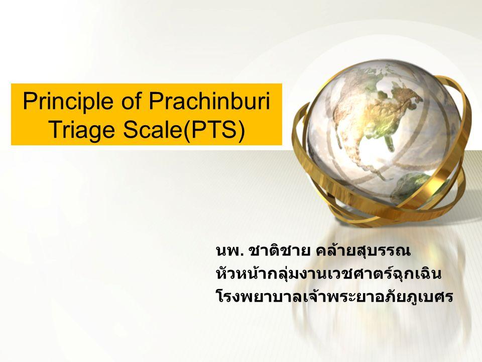 วัตถุประสงค์การเรียนรู้ (Objectives) อธิบายแนวคิดพื้นฐานของ Prachinburi Triage Scale(PTS) อธิบายและแสดงวิธีการประเมินผู้ป่วยตาม PTS อธิบายกระบวนการคัดกรองตามวิธี PTS สามารถคัดกรองผู้ป่วยได้อย่างถูกต้องตามเกณฑ์ของ PTS