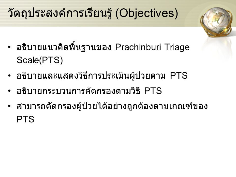 วัตถุประสงค์การเรียนรู้ (Objectives) อธิบายแนวคิดพื้นฐานของ Prachinburi Triage Scale(PTS) อธิบายและแสดงวิธีการประเมินผู้ป่วยตาม PTS อธิบายกระบวนการคัด