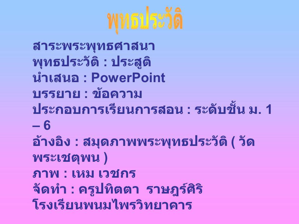 สาระพระพุทธศาสนา พุทธประวัติ : ประสูติ นำเสนอ : PowerPoint บรรยาย : ข้อความ ประกอบการเรียนการสอน : ระดับชั้น ม.