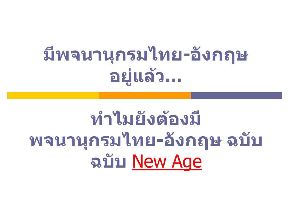 มีพจนานุกรมไทย-อังกฤษ อยู่แล้ว… ทำไมยังต้องมี พจนานุกรมไทย-อังกฤษ ฉบับ ฉบับ New Age