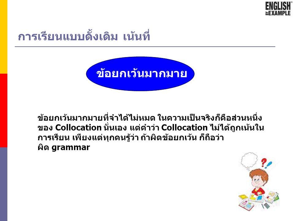 การเรียนแบบดั้งเดิม เน้นที่ ไวยากรณ์ ไวยากรณ์เป็นสิ่งที่นักเรียนไทยที่เรียนระดับ intermediate ขึ้นไป ไม่ค่อยมีปัญหา เพราะถูกเน้นในการเรียนการสอนมาก