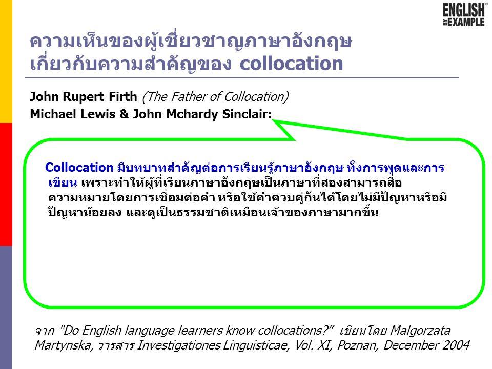 ผู้เชี่ยวชาญภาษาอังกฤษพบว่า ปัญหาของการเขียนภาษาอังกฤษได้ไม่ดี ไม่ได้มาตรฐานของเจ้าของภาษา ไม่ได้เกิดขึ้นเฉพาะกับคนไทย แต่เกิด ขึ้นกับประเทศต่างๆ ทั่ว
