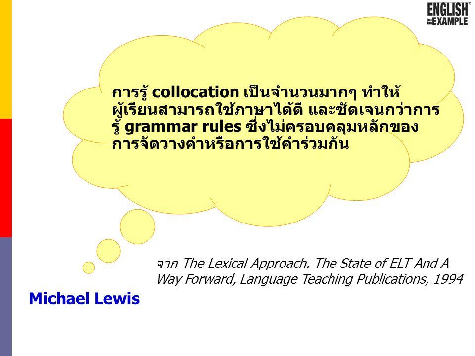 ความเห็นของผู้เชี่ยวชาญภาษาอังกฤษ เกี่ยวกับความสำคัญของ collocation John Rupert Firth (The Father of Collocation) Michael Lewis & John Mchardy Sinclai