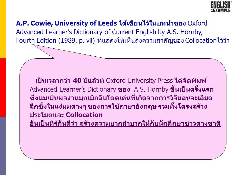Della Summers บรรณาธิการอำนวยการของพจนานุกรม Longman Language Activator – The World's First Preduction Dictionary (1993, p. 8) นักศึกษาจะแสดงความจำนงอ