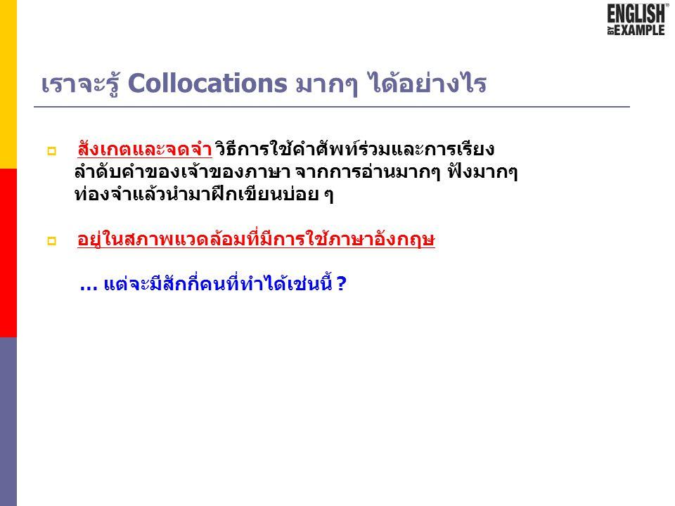 โครงสร้างประโยคในความเป็นจริง คำศัพท์ Collocations Grammar ประโยคที่ถูกต้อง ตาม มาตรฐาน ของ เจ้าของภาษา =