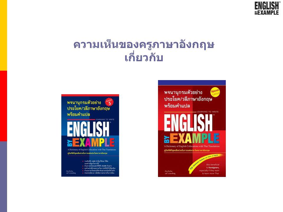 ประโยชน์ที่คุณได้รับจากพจนานุกรม English By Example  มีตัวอย่างมาก ในสถานการณ์ต่างๆที่หลากหลาย ทำให้ผู้ใช้ไม่ต้องเปิด พจนานุกรมหลายเล่ม ประหยัดเวลาใน