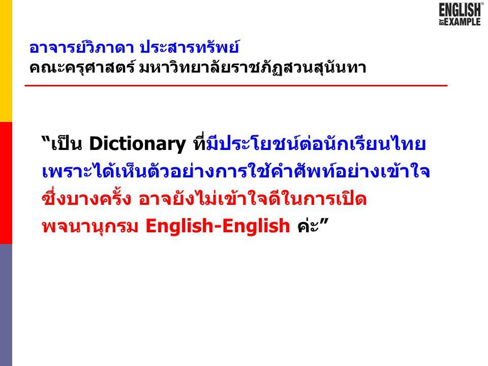 """อาจารย์มณฑนา ตรีสรานุวัฒนา หัวหน้ากลุ่มสาระการเรียนรู้ภาษาต่างประเทศ โรงเรียนเซนต์ฟรังซี ซาเวียร์ คอนแวนต์, กรุงเทพฯ """"English By Example: A Dictionary"""