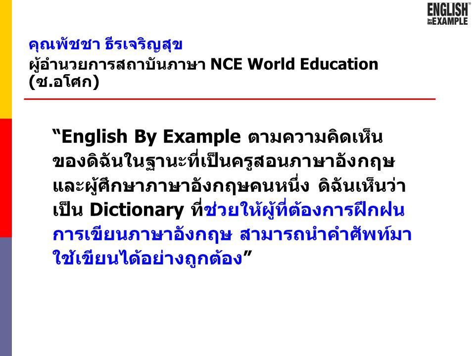"""อาจารย์วิภาดา ประสารทรัพย์ คณะครุศาสตร์ มหาวิทยาลัยราชภัฏสวนสุนันทา """"เป็น Dictionary ที่มีประโยชน์ต่อนักเรียนไทย เพราะได้เห็นตัวอย่างการใช้คำศัพท์อย่า"""