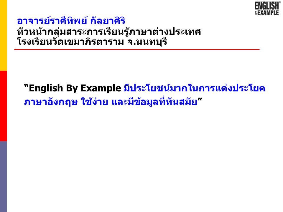 """""""สำหรับผมแล้ว Dictionary เล่มนี้เป็น Dictionary ที่ดี เล่มหนึ่ง เพราะมีคำอธิบายภาษาไทยที่ชัดเจน และมี ตัวอย่างประโยคสำหรับการใช้คำเพื่อให้ผู้อ่านสามาร"""