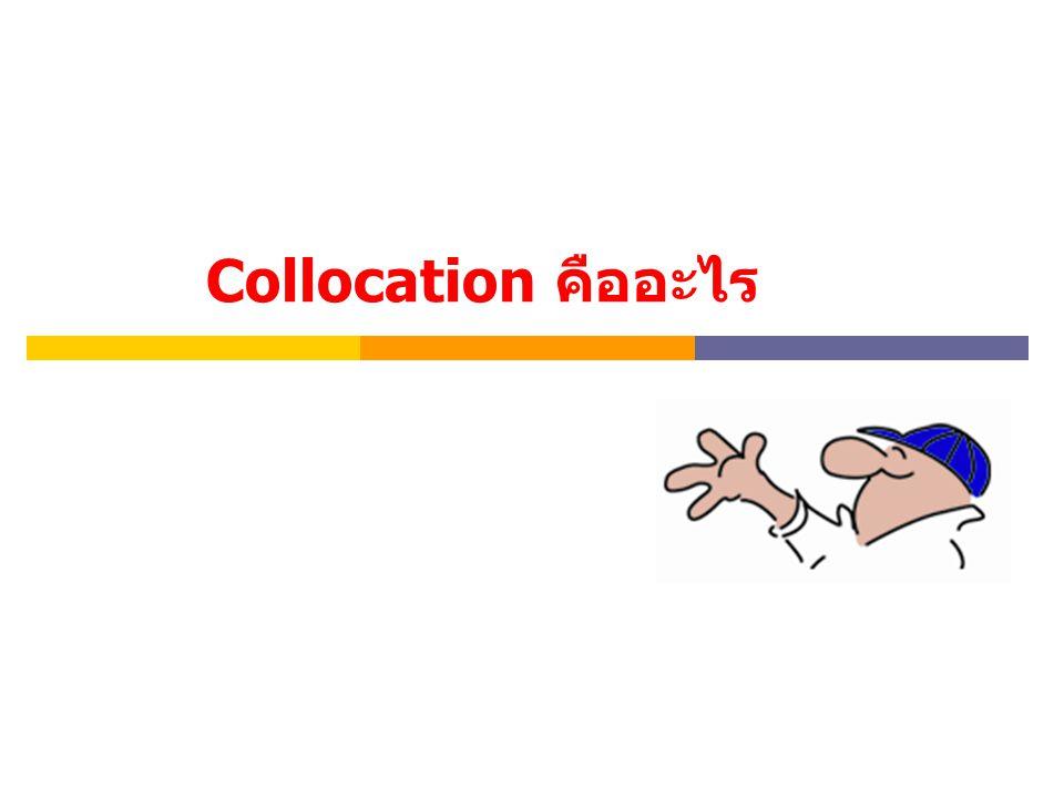 ปัญหาทั้งหมดนี้ มาจากคำเพียงคำเดียวคือ Collocation ซึ่งผู้เชี่ยวชาญภาษาอังกฤษต่างเห็นตรงกันว่า Collocation คือ สาเหตุที่แท้จริงของปัญหา