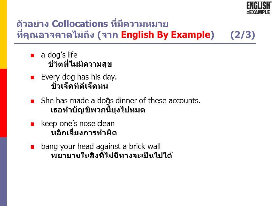 ตัวอย่าง Collocations ที่มีความหมาย ที่คุณอาจคาดไม่ถึง (จาก English By Example) (1/3) put his hand in his pocket (เขา)พร้อมที่จะจ่ายเงิน ask for her h