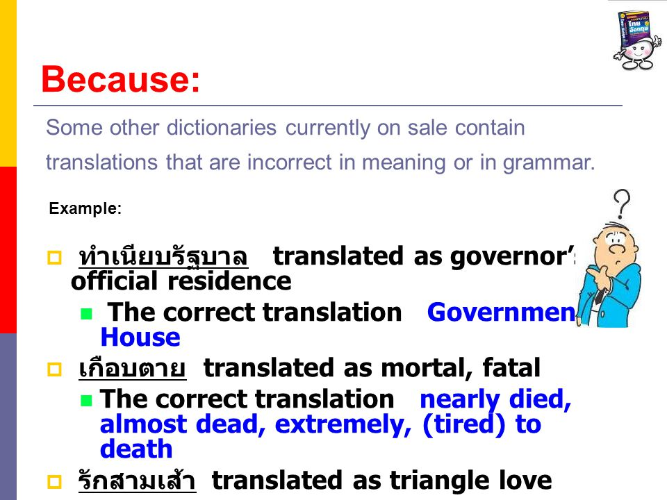 Some other special features (1/4)  Larger numbers of words and phrases Totaling 53,400  Correct, clear and complete translation Example: กระเป๋า All meanings are given including slang.