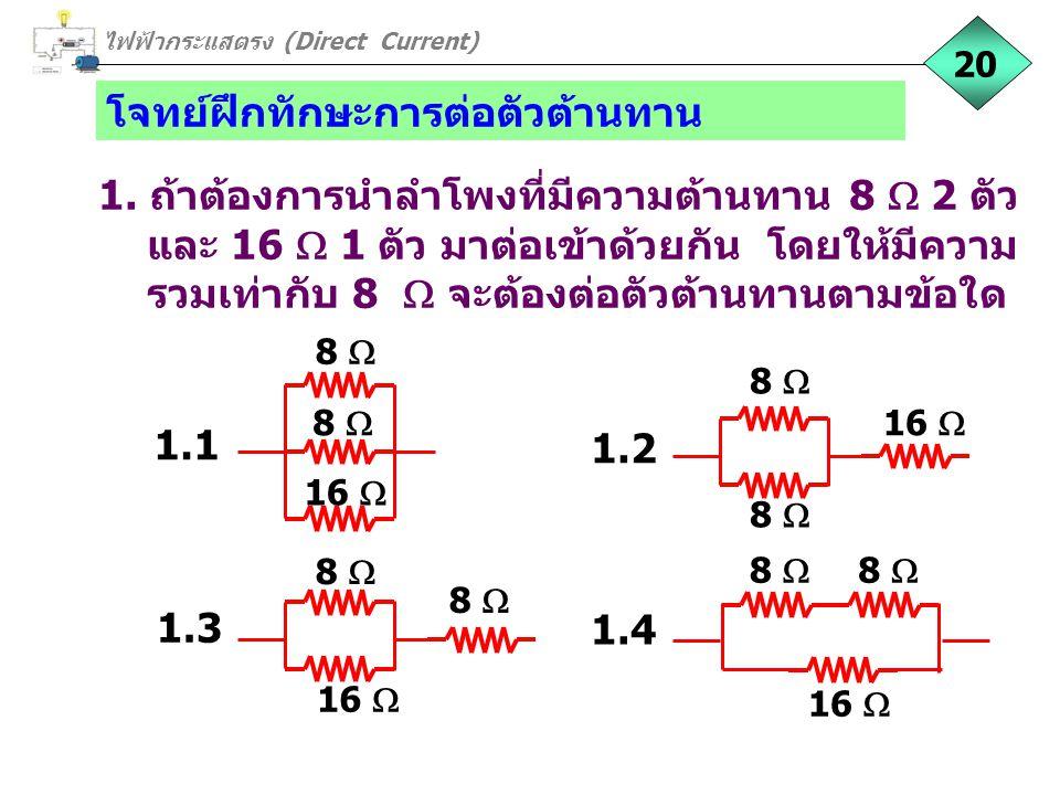 โจทย์ฝึกทักษะการต่อตัวต้านทาน 1. ถ้าต้องการนำลำโพงที่มีความต้านทาน 8  2 ตัว และ 16  1 ตัว มาต่อเข้าด้วยกัน โดยให้มีความ รวมเท่ากับ 8  จะต้องต่อตัวต