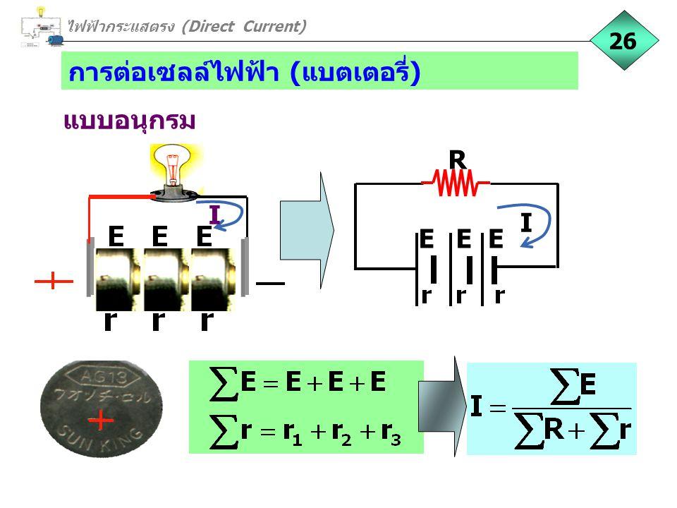 การต่อเซลล์ไฟฟ้า (แบตเตอรี่) แบบอนุกรม ไฟฟ้ากระแสตรง (Direct Current) 26 I R I EEE