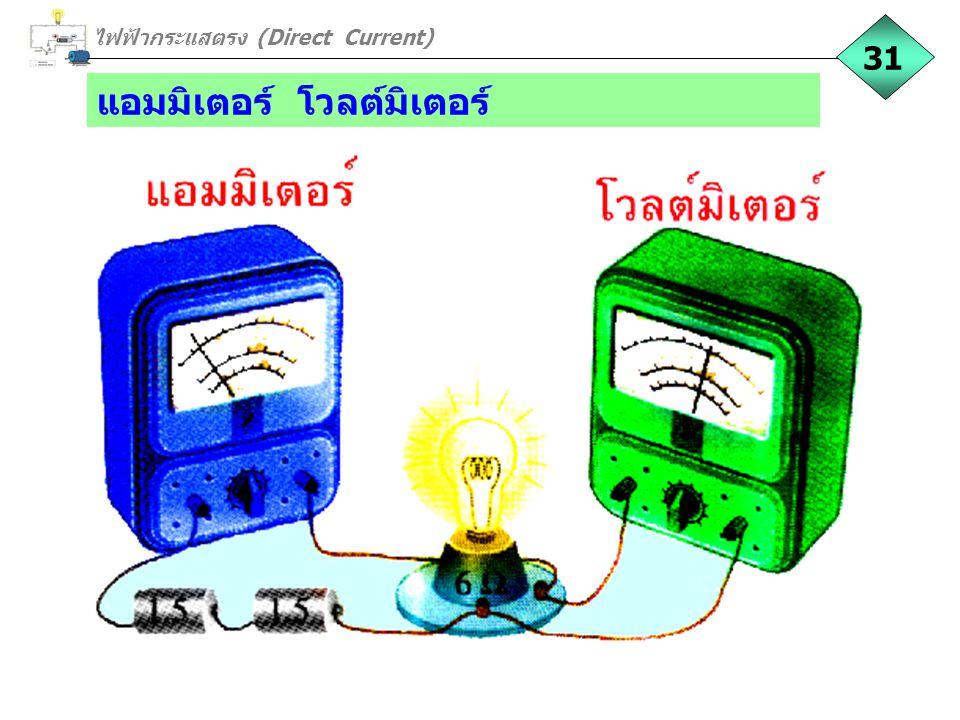 แอมมิเตอร์ โวลต์มิเตอร์ ไฟฟ้ากระแสตรง (Direct Current) 31