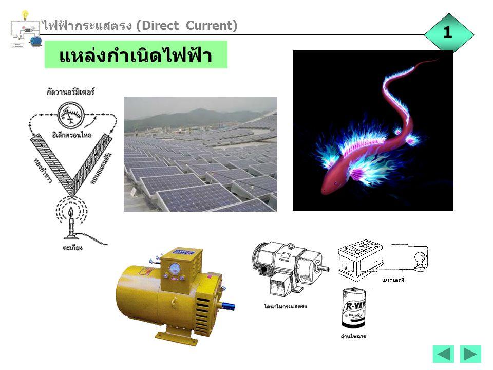 ไฟฟ้ากระแสตรง (Direct Current) แหล่งกำเนิดไฟฟ้า 1