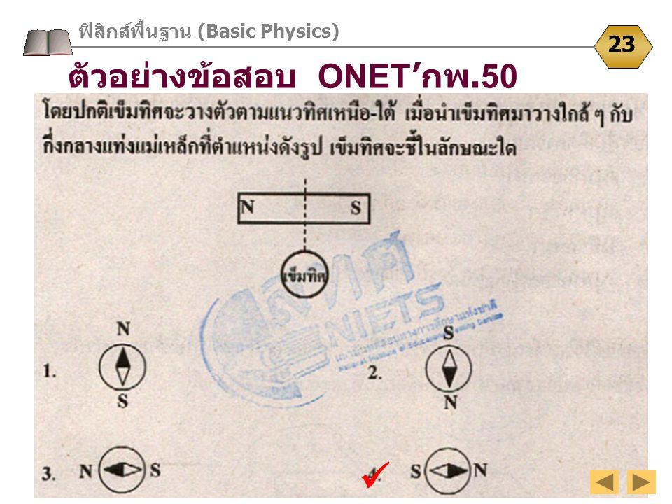 ฟิสิกส์พื้นฐาน (Basic Physics) 23 ตัวอย่างข้อสอบ ONET 'กพ.50