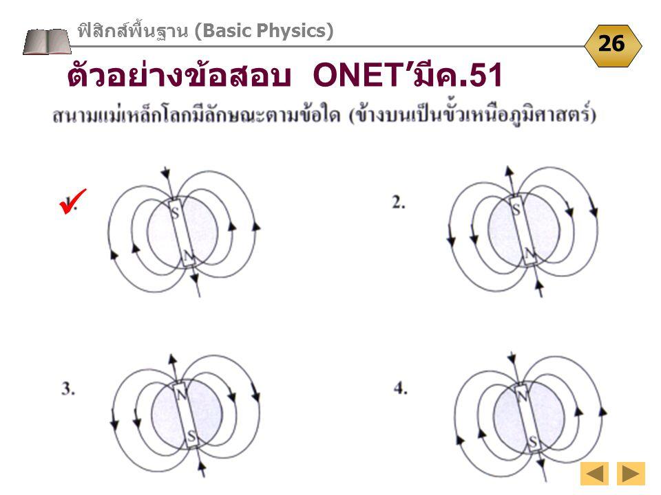 ฟิสิกส์พื้นฐาน (Basic Physics) 26 ตัวอย่างข้อสอบ ONET 'มีค.51