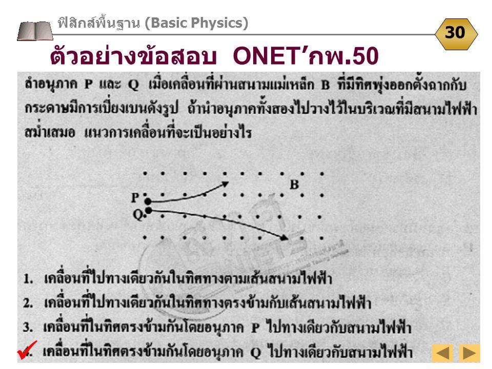 ฟิสิกส์พื้นฐาน (Basic Physics) 30 ตัวอย่างข้อสอบ ONET 'กพ.50